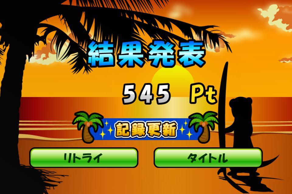 Surfing Ermine 游戏截图4