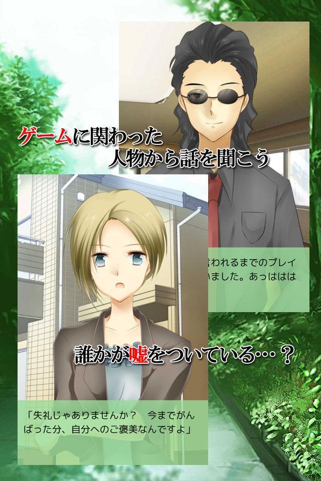 秘密のソーシャル・センシビリティー 游戏截图3