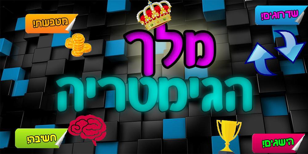 מלך הגימטריה 游戏截图1