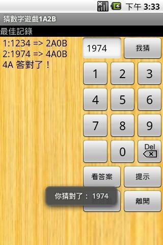猜数字1A2B 游戏截图2