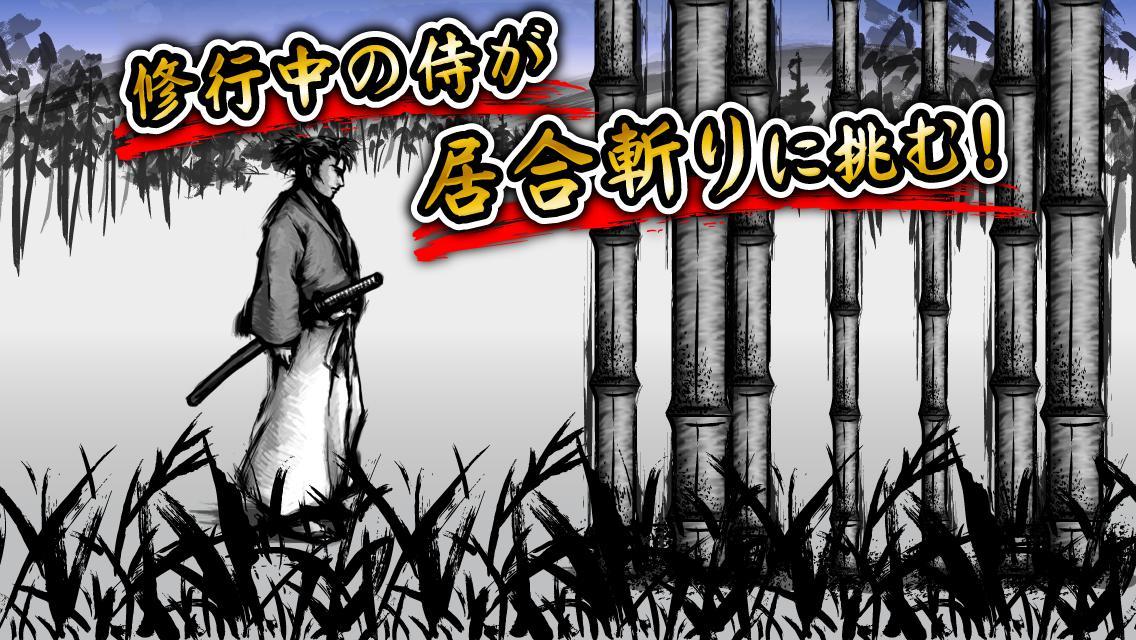 Samurai Hadouken 游戏截图1
