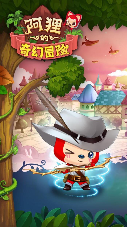 阿狸的奇幻冒险 游戏截图1