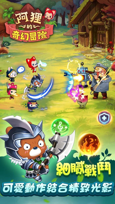阿狸的奇幻冒险 游戏截图3
