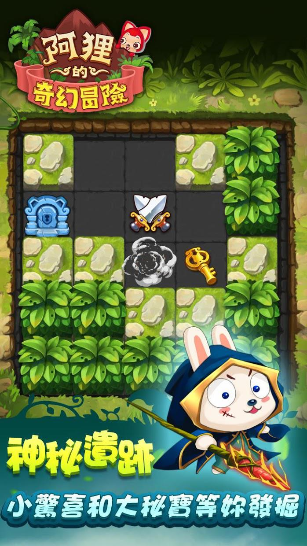 阿狸的奇幻冒险 游戏截图4