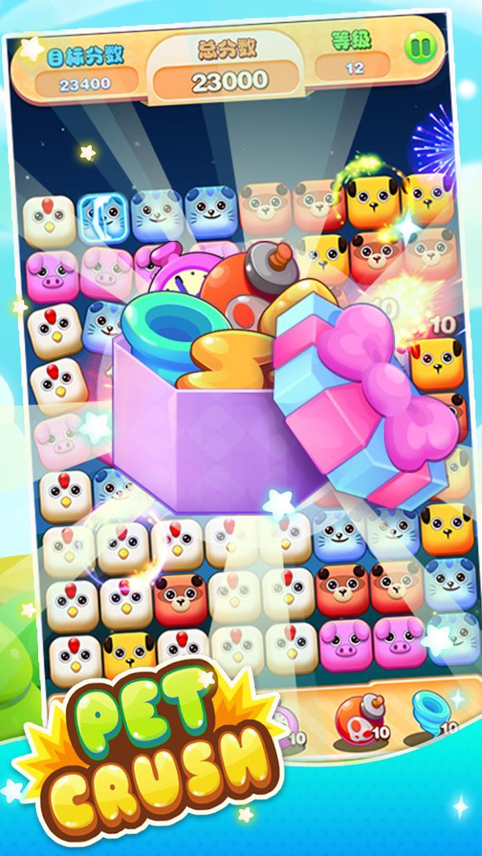 Pet Crush 游戏截图2
