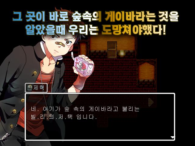 빌리의 저택 死 [쯔꾸르] 游戏截图3