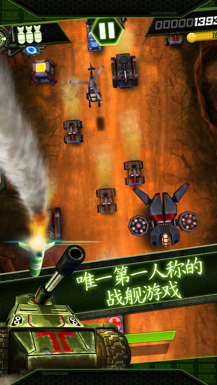 Tank Invaders 游戏截图1