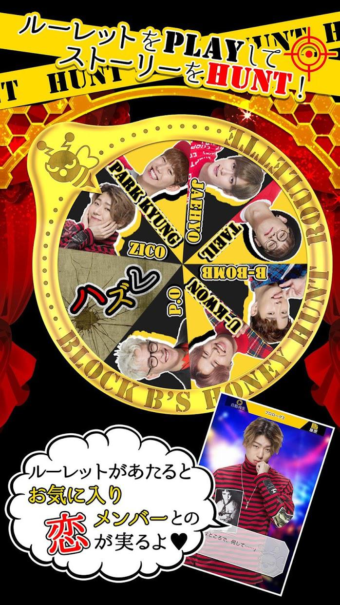 Block B's HONEY×HUNT 游戏截图2