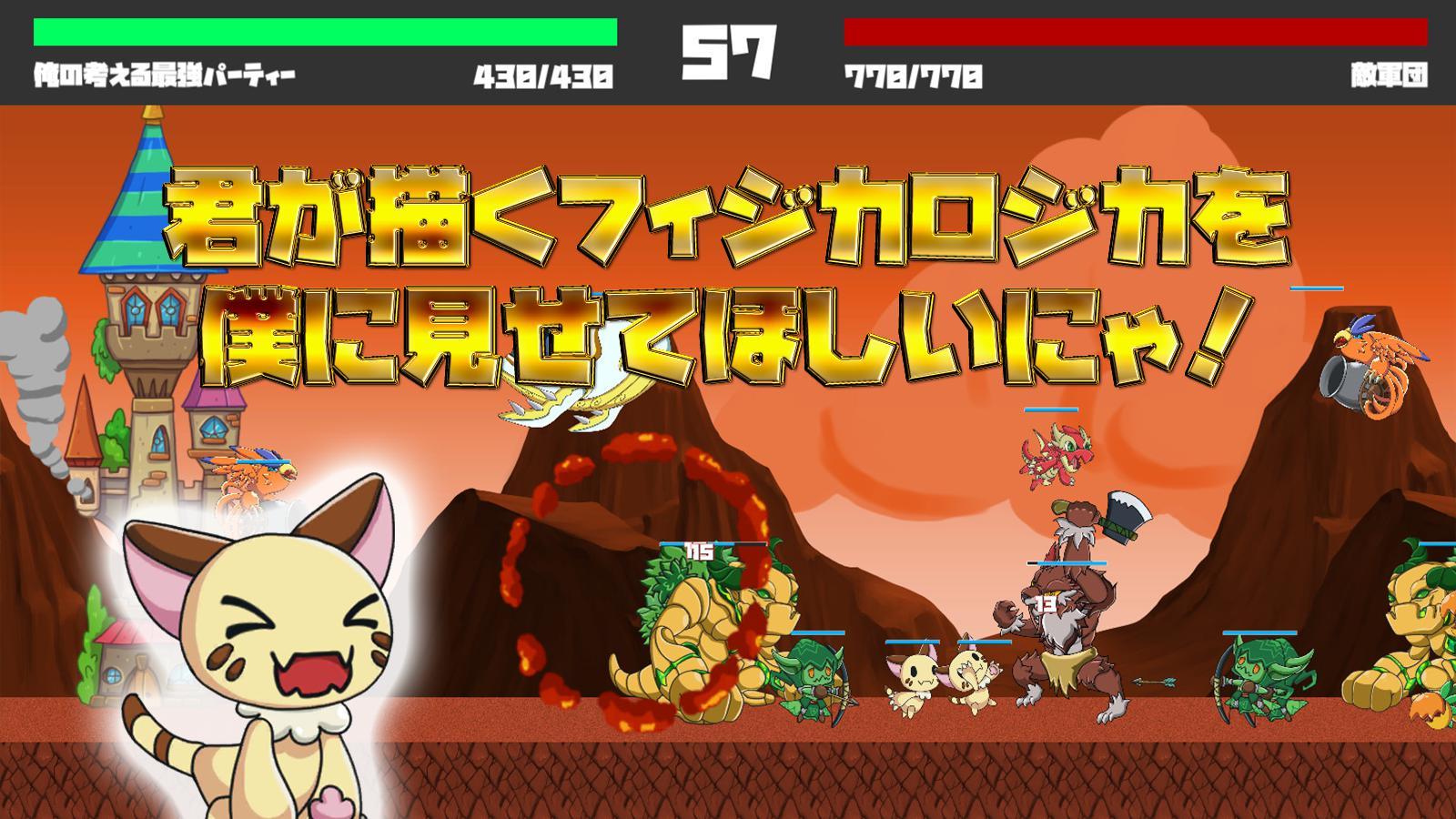 フィジカロジカ -配置时限型2D対戦ディフェンスゲーム- 游戏截图4