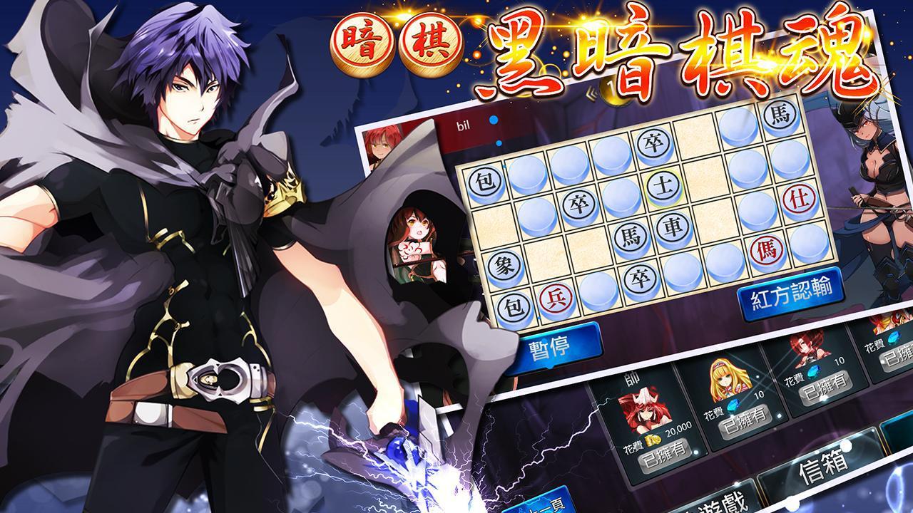 黑暗棋魂 游戏截图3