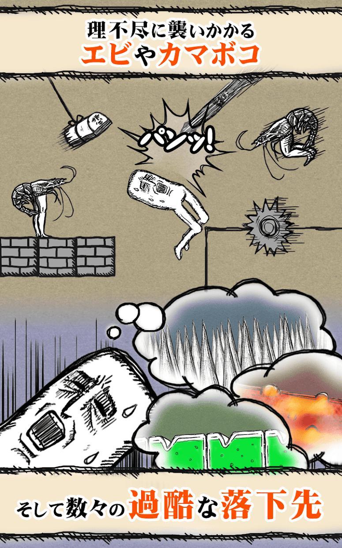 激ムズアクション!狂気のガムフライト 游戏截图3