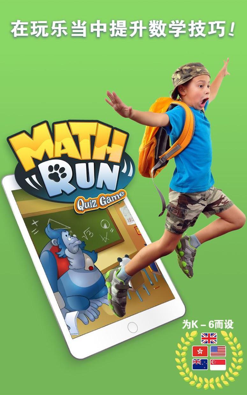 数学竞跑 2: 大猩猩教授的问答游戏算术训练 - 学校版本 游戏截图2