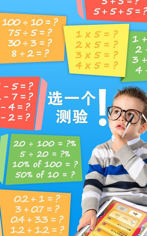 数学竞跑 2: 大猩猩教授的问答游戏算术训练 - 学校版本 游戏截图3