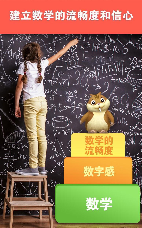 数学竞跑 2: 大猩猩教授的问答游戏算术训练 - 学校版本 游戏截图4