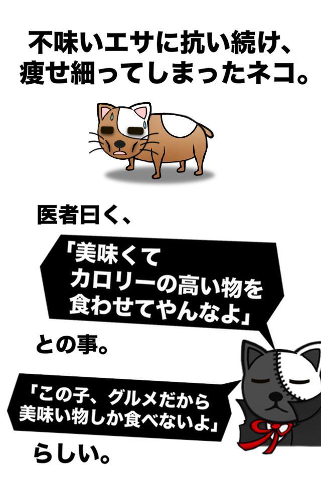 俺のデブねこ育成物语 游戏截图2