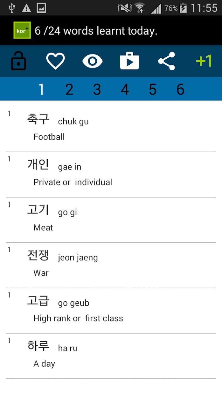 Beginner Korean 游戏截图2