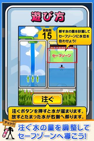 RescuePlus 游戏截图2