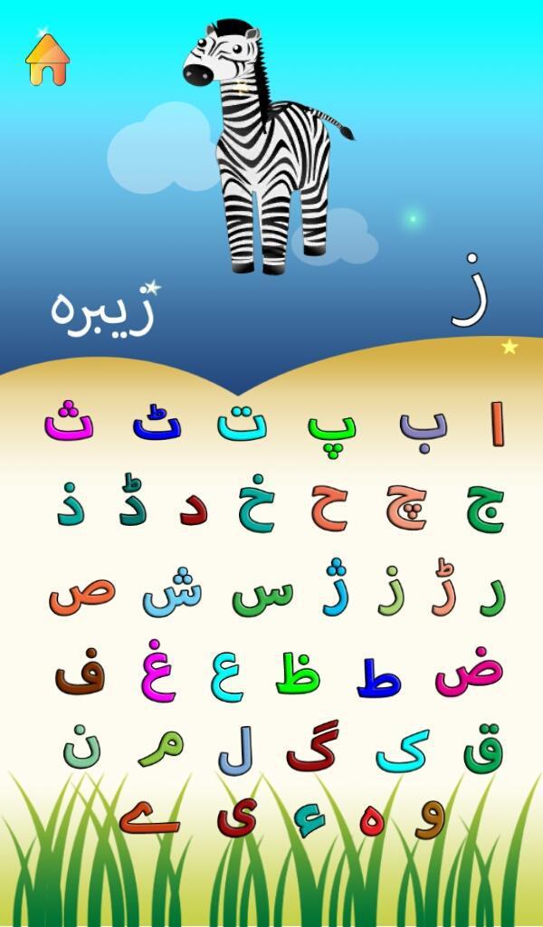 Alif Bay Pay Go - Urdu Learn 游戏截图2