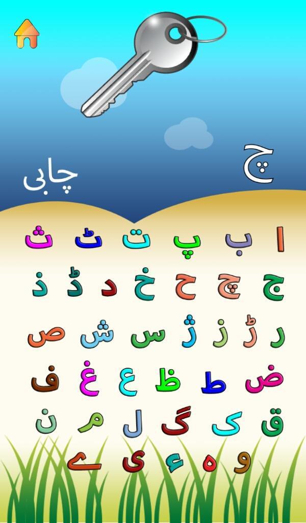 Alif Bay Pay Go - Urdu Learn 游戏截图3