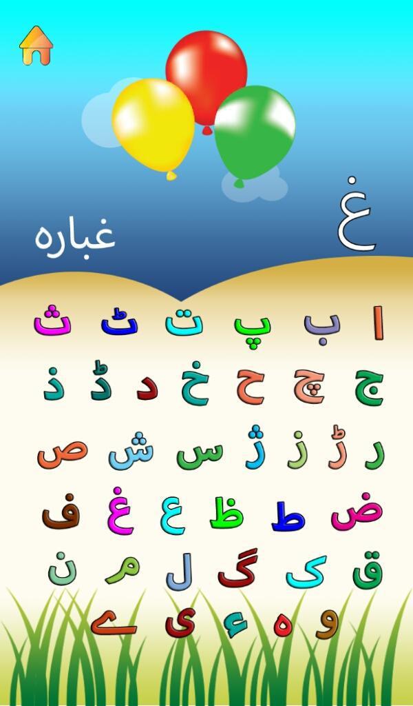 Alif Bay Pay Go - Urdu Learn 游戏截图4