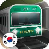 Seoul Subway Train Simulator