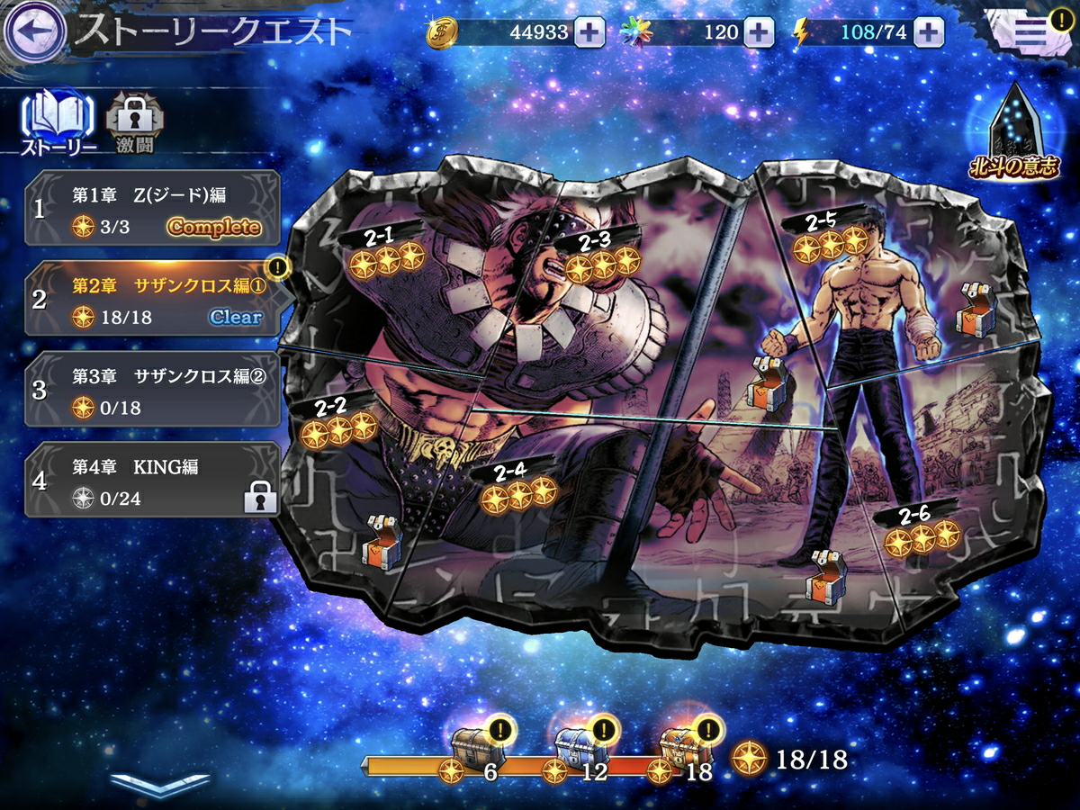 北斗之拳 传承者再临(台服) 游戏截图2