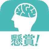 悬赏!脳トレパズル パズルゲームで景品が贳える悬赏アプリ无料