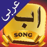 Alif Ba Ta Song - Arabic Kids