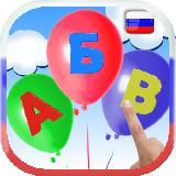 Учить русский алфавит. Лопать шарики