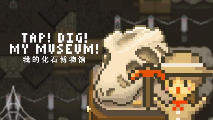 我的化石博物馆:体验挖掘恐龙化石的乐趣