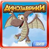 Пазлы для детей: Динозаврики. Динозавры в пазлах.