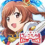 少女歌剧 Revue Starlight(日服)
