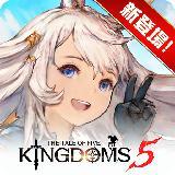 王国5:继承者(台服)