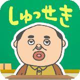 Teacher, Attend !!