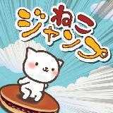 ドラねこジャンプ -どら焼きじゃんぷミニゲーム-