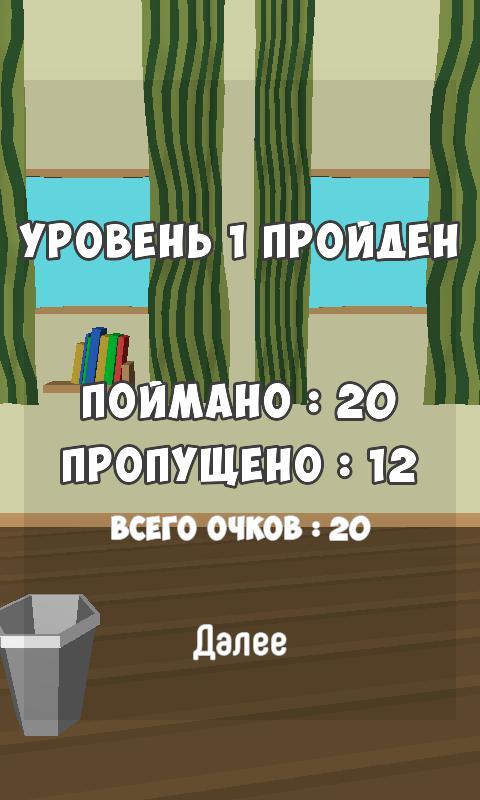 Веселое ведерко 游戏截图3