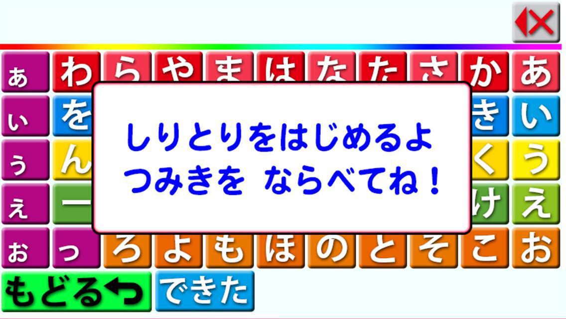 【知育】しりとりつみき【ひらがなしりとり游び】无料 游戏截图2