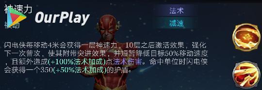 王者荣耀国际版:爆发力超强的4大刺客英雄,齐尔竟比闪电侠还要爆表! 图片8