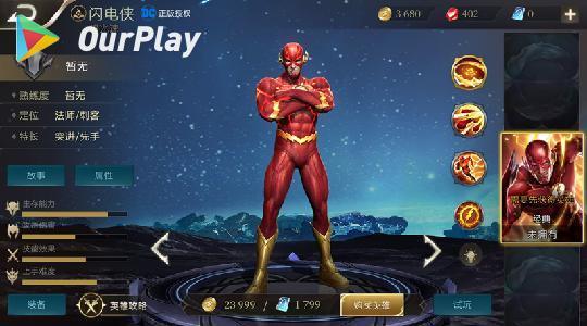 王者荣耀国际版:爆发力超强的4大刺客英雄,齐尔竟比闪电侠还要爆表! 图片7