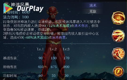 王者荣耀国际版:爆发力超强的4大刺客英雄,齐尔竟比闪电侠还要爆表! 图片11