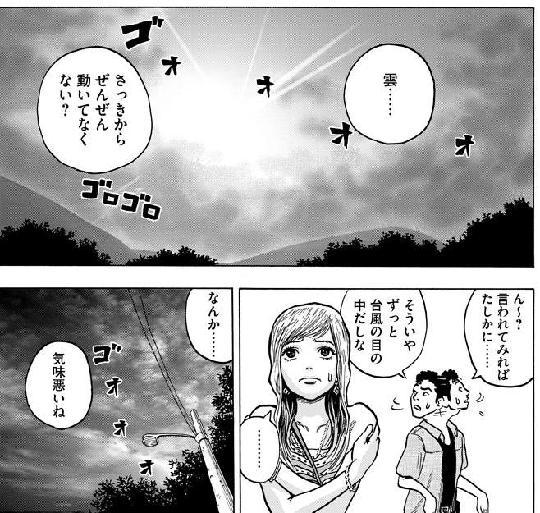 风暴中心的奇妙亲情,台风漫画《台风一家》 图片2