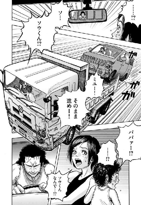风暴中心的奇妙亲情,台风漫画《台风一家》 图片8