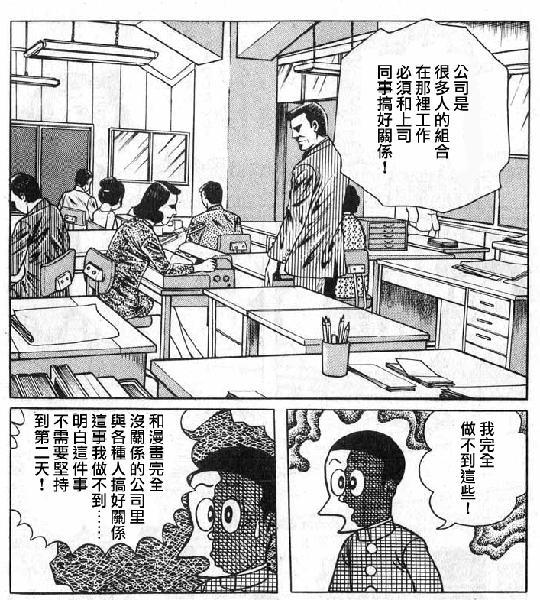 """从樱桃子与藤子·F·不二雄,看漫画家与""""上班这件事"""" 图片5"""