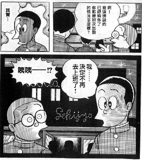 """从樱桃子与藤子·F·不二雄,看漫画家与""""上班这件事"""" 图片4"""