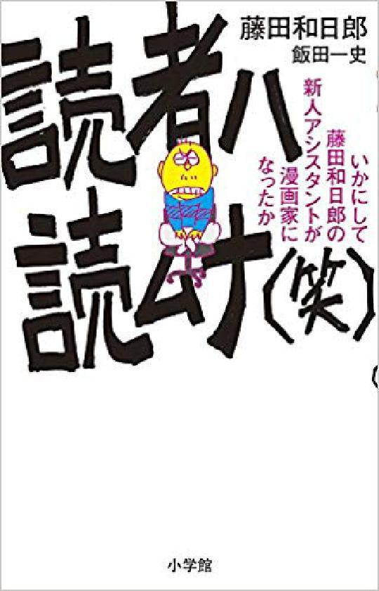 """少年漫画的底力,""""潮与虎""""与 """"藤田和日郎""""的诞生 图片6"""