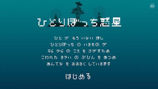 独具风味的5款日系独立游戏 图片3