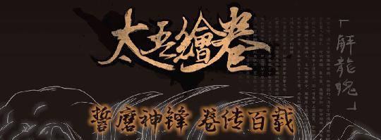 还有像《太吾绘卷》这样在国外很火的国产游戏吗? 图片1