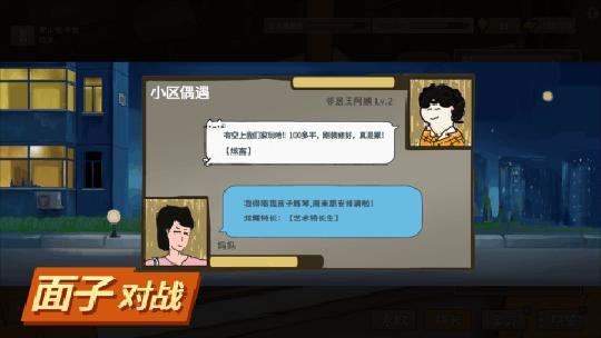 高考一锤定音?比《中国式家长》更考验人的是《模拟人生》啊! 图片4