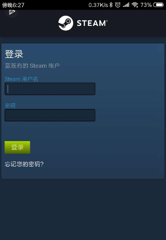Steam手机版令牌,让游戏生活更方便、安全(Android) 图片1