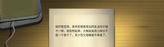 高考一锤定音?比《中国式家长》更考验人的是《模拟人生》啊! 图片7